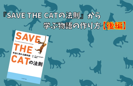 「SAVE THE CATの法則 本当に売れる脚本術」から学ぶ物語の作り方【後編】