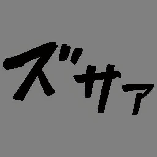 中世ダークファンタジー剣戟譚『LANCASTER《ランカスター》』:擬音