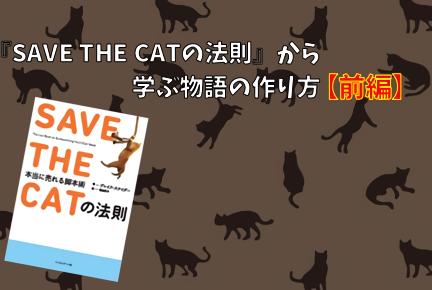 「SAVE THE CATの法則 本当に売れる脚本術」から学ぶ物語の作り方【前編】