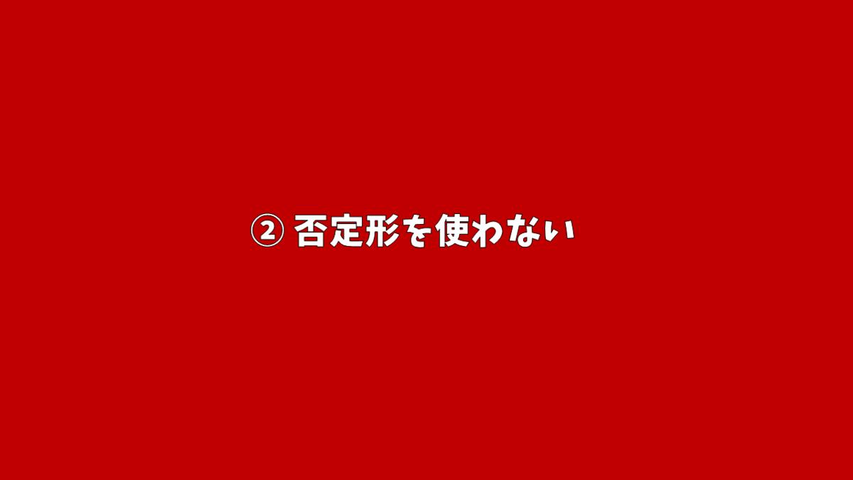 【物語 文章の書き方②】否定形を使わない