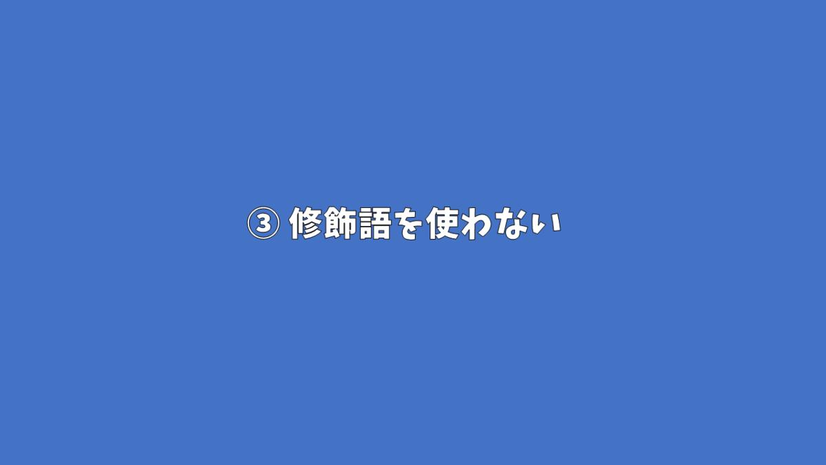 【物語 文章の書き方③】修飾語を使わない