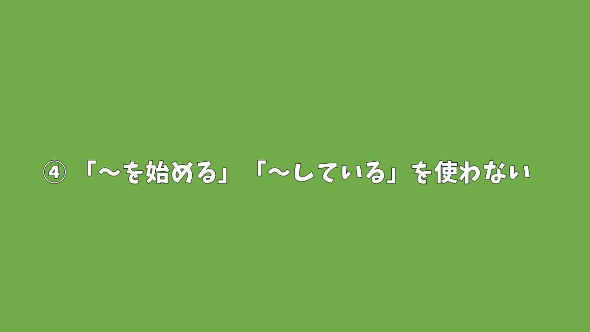 【物語 文章の書き方④】「~を始める」「~している」を使わない