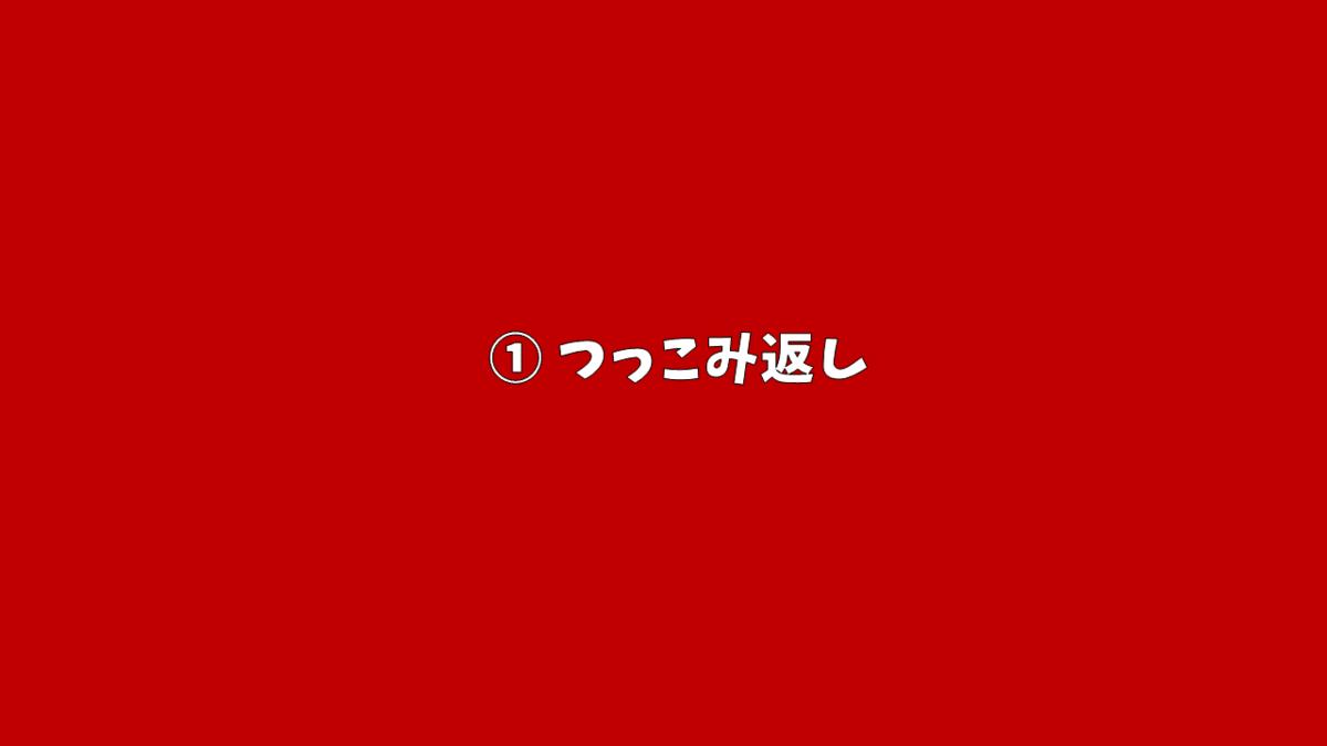 【小説・漫画に使える台詞の書き方①】つっこみ返し