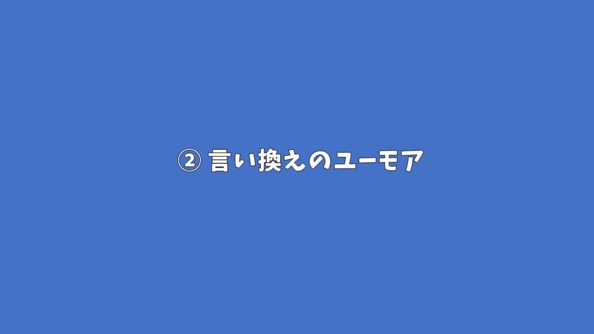 【小説・漫画に使える台詞の書き方②】言い換えのユーモア