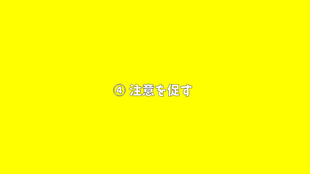 【小説・漫画に使える台詞の書き方④】注意を促す