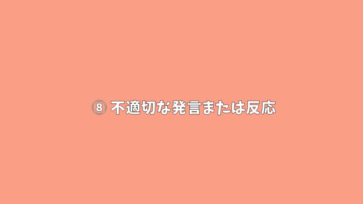 【小説・漫画に使える台詞の書き方⑧】不適切な発言または反応