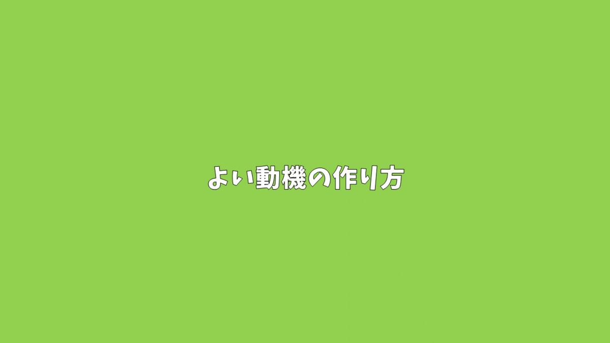 【キャラクター作りのコツ②】よい動機の作り方