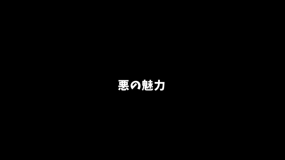 【キャラクター作りのコツ④】悪の魅力