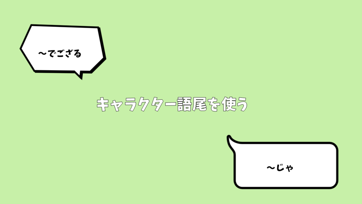 【キャラクターの個性を出す台詞の書き方】キャラクター語尾を使う