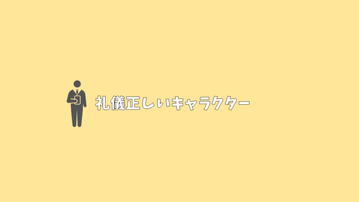 【キャラクターの個性を出す台詞の書き方①】礼儀正しいキャラクター