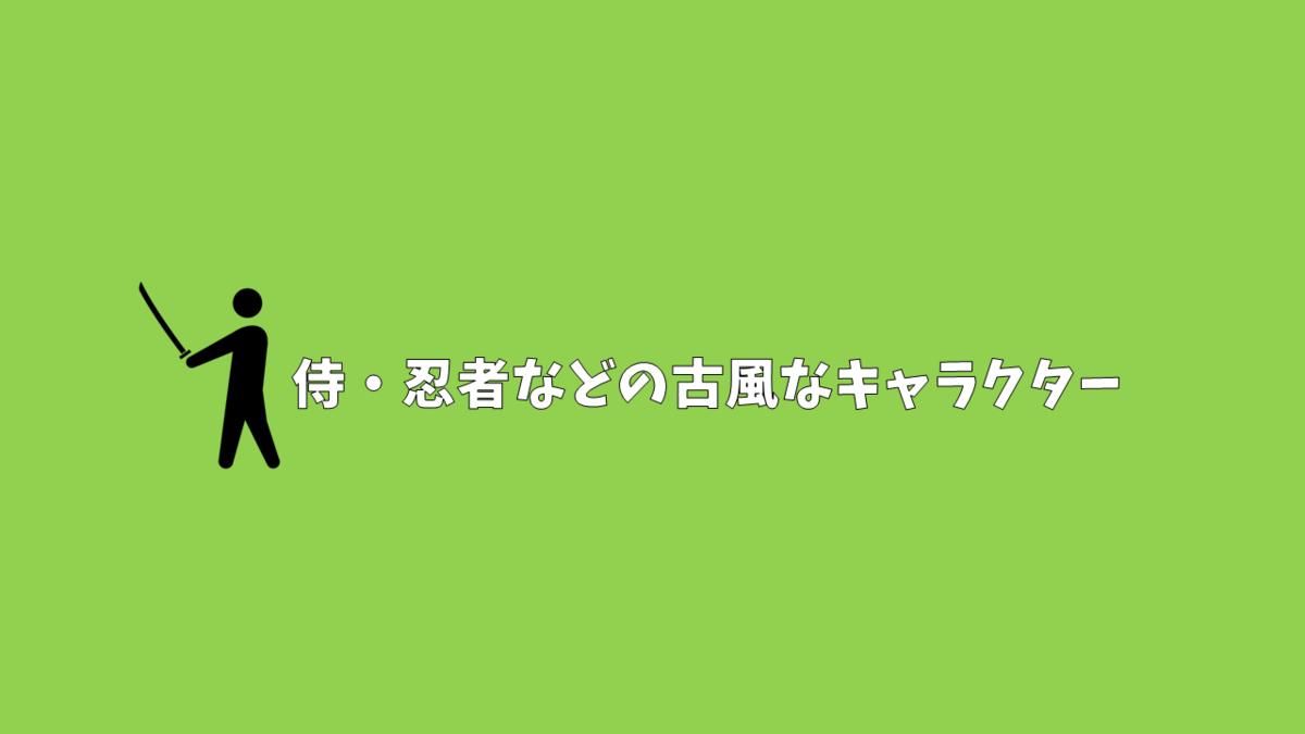 【キャラクターの個性を出す台詞の書き方③】侍・忍者など古風なキャラクター