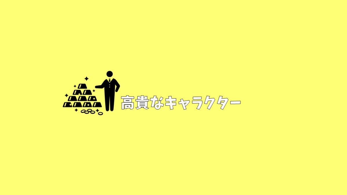 【キャラクターの個性を出す台詞の書き方④】高貴なキャラクター