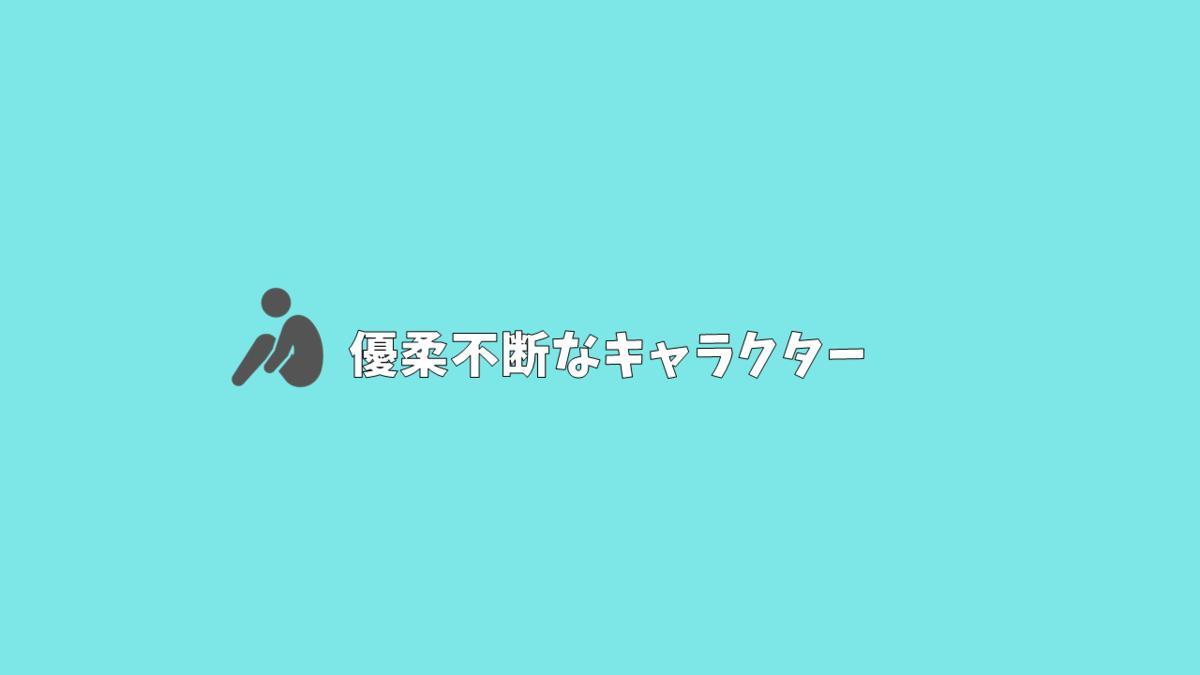 【キャラクターの個性を出す台詞の書き方⑥】優柔不断なキャラクター