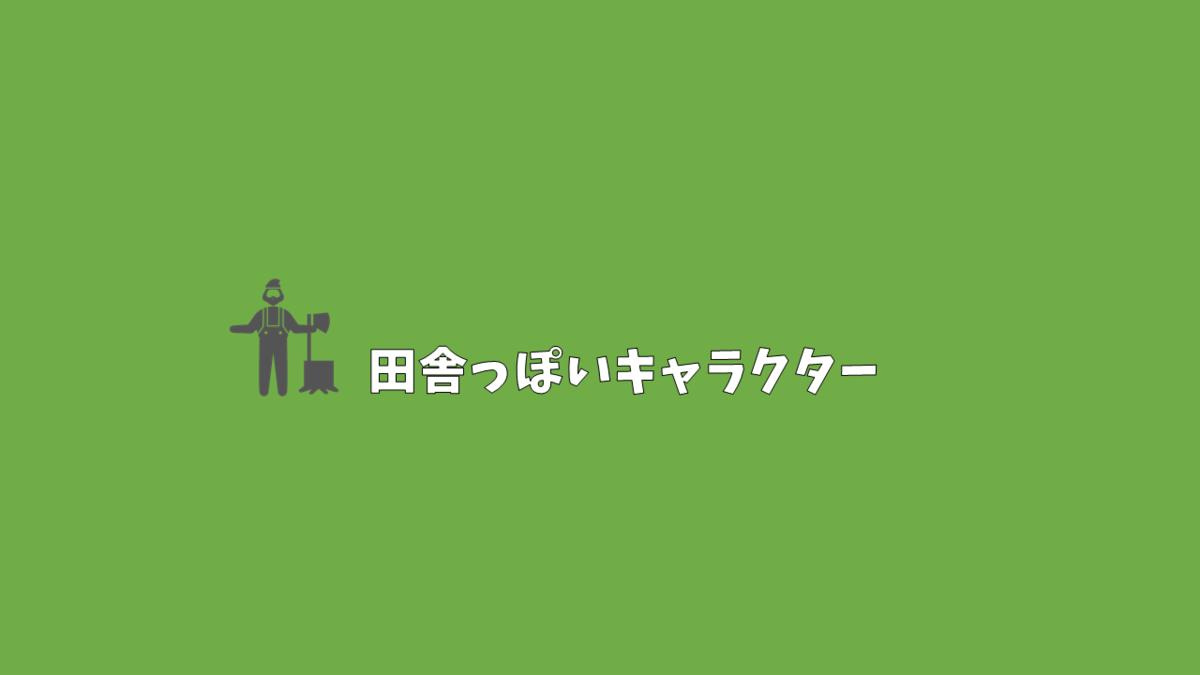 【キャラクターの個性を出す台詞の書き方⑨】田舎っぽいキャラクター