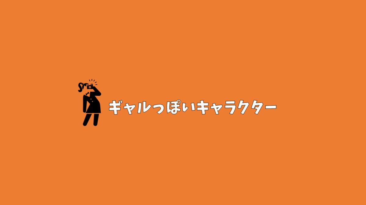 【キャラクターの個性を出す台詞の書き方⑪】ギャルっぽいキャラクター