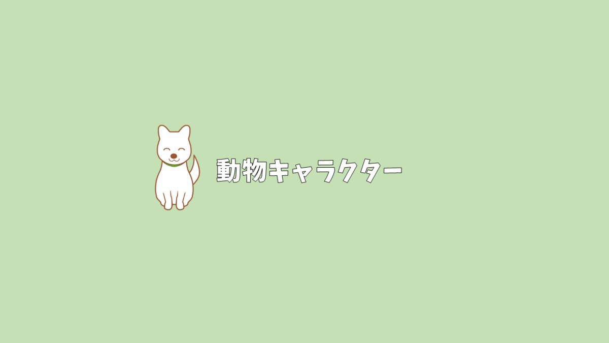【キャラクターの個性を出す台詞の書き方⑫】動物キャラクター