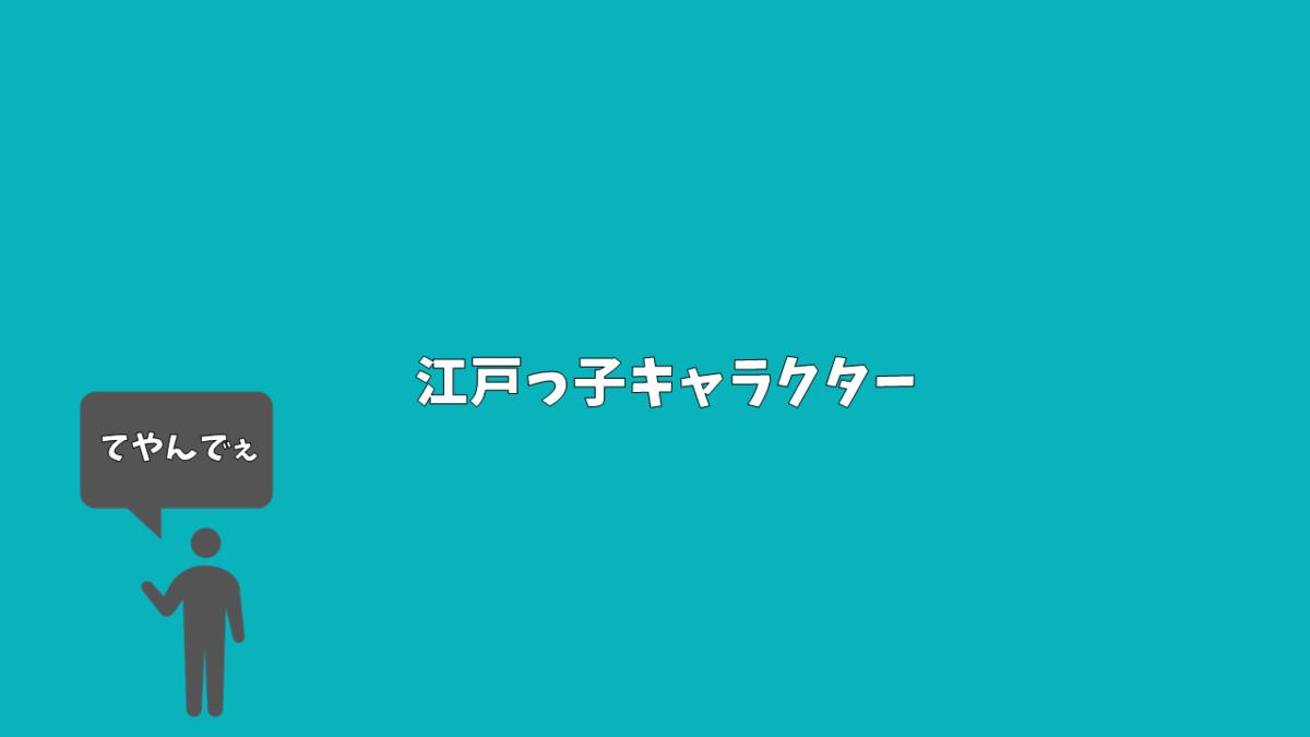 【キャラクターの個性を出す台詞の書き方⑬】江戸っ子キャラクター