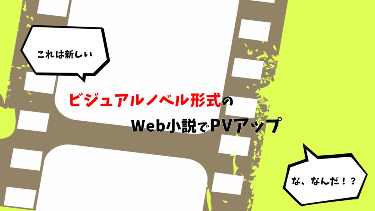 【ブログ運営報告②】ビジュアルノベル形式のWeb小説でPVアップ