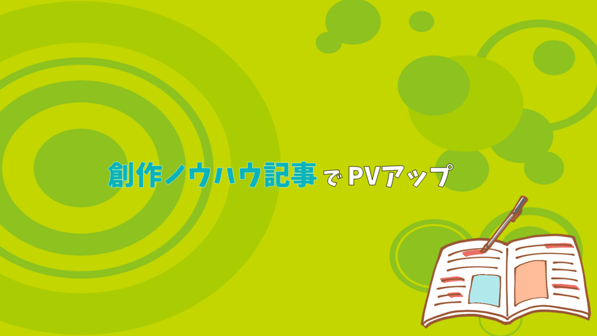 【ブログ運営報告③】Web小説に関連した創作ノウハウ記事でPVアップ
