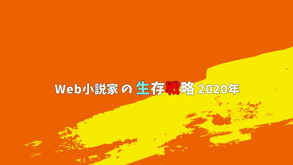 【ブログ運営報告⑤】Web小説家の生存戦略2020年