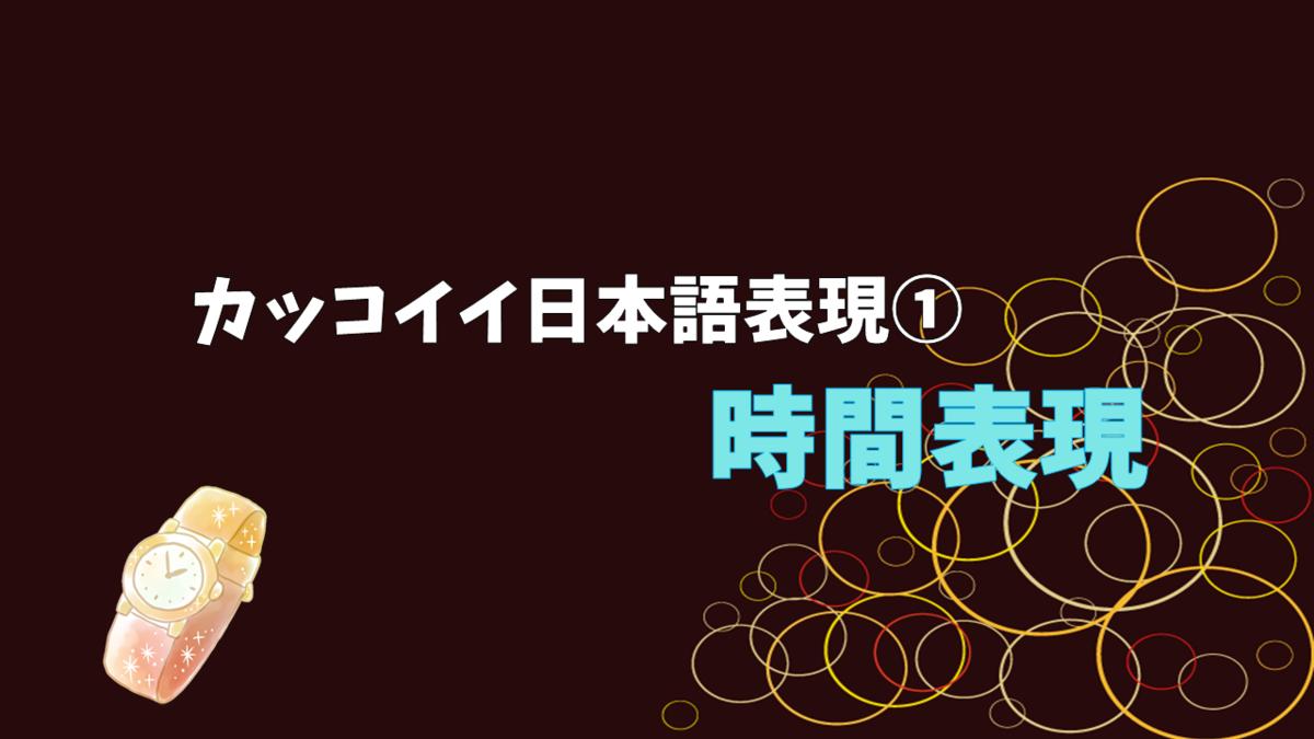 【漫画&小説に使いたいカッコイイ日本語表現①】時間表現