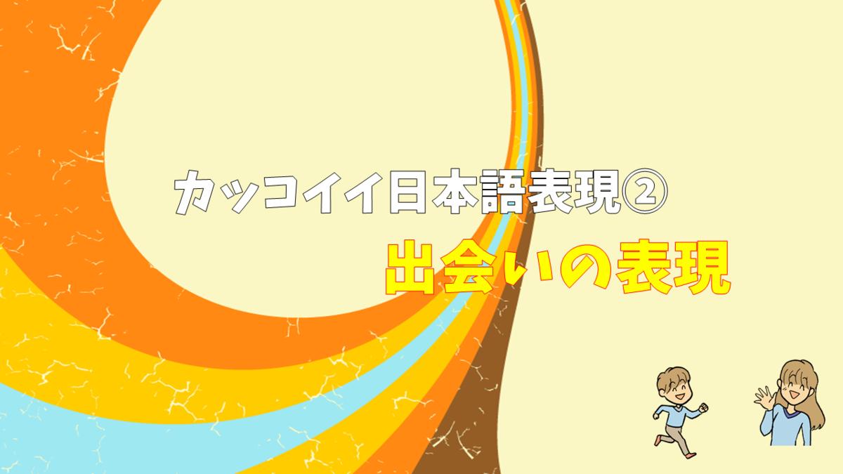 【漫画&小説に使いたいカッコイイ日本語表現②】出会いの表現