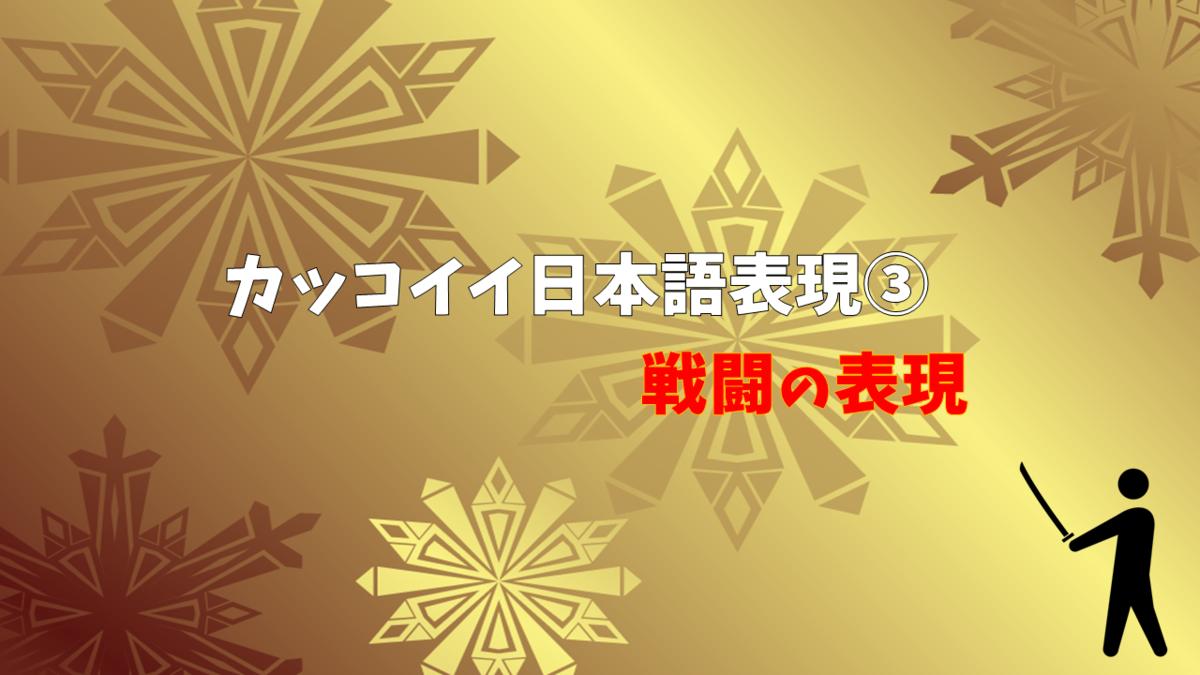 【漫画&小説に使いたいカッコイイ日本語表現③】戦闘の表現
