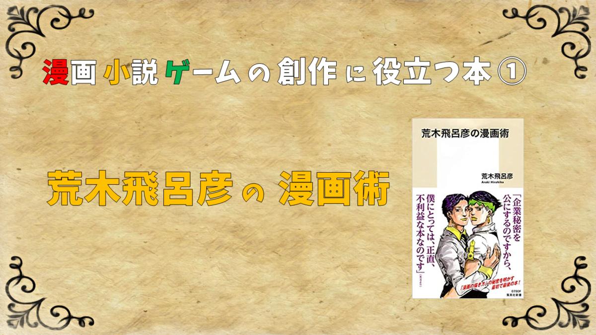 【漫画 小説 ゲーム 創作に役立つ本①】荒木飛呂彦の漫画術