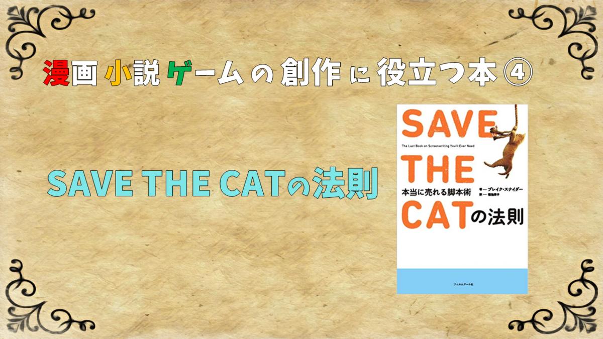 【漫画 小説 ゲーム 創作に役立つ本④】SAVE THE CATの法則