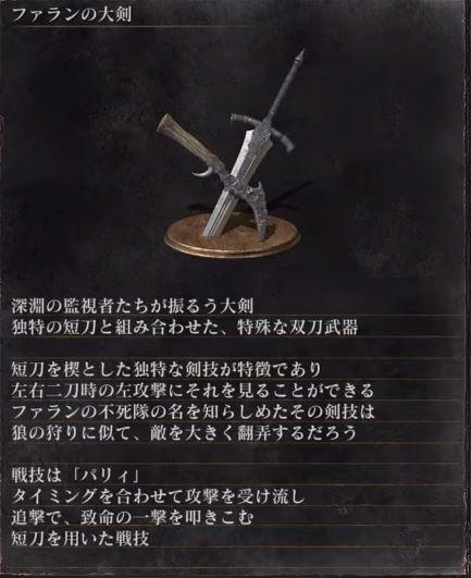 【DARK SOULS III】ファランの大剣 フレーバーテキスト