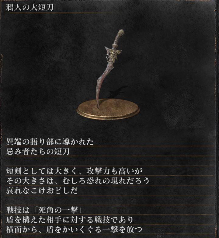 【DARK SOULS III】鴉人の大短刀 フレーバーテキスト