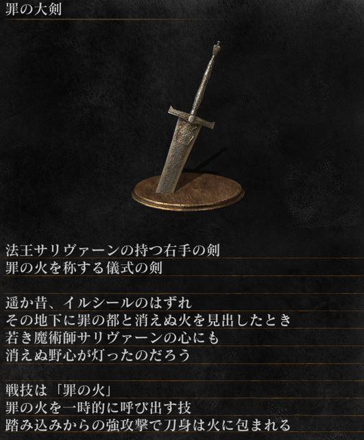 【DARK SOULS III】罪の大剣 フレーバーテキスト