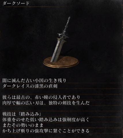【DARK SOULS III】ダークソード フレーバーテキスト
