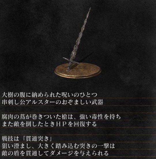 【DARK SOULS III】アルスターの槍 フレーバーテキスト