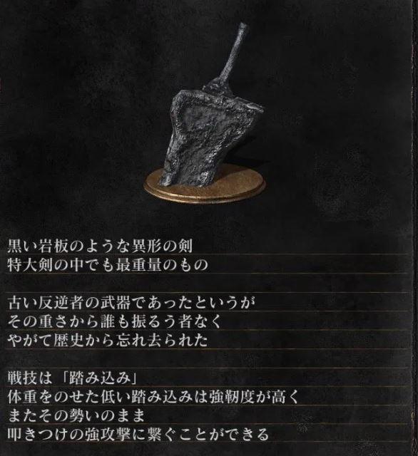 【DARK SOULS III】煙の特大剣 フレーバーテキスト