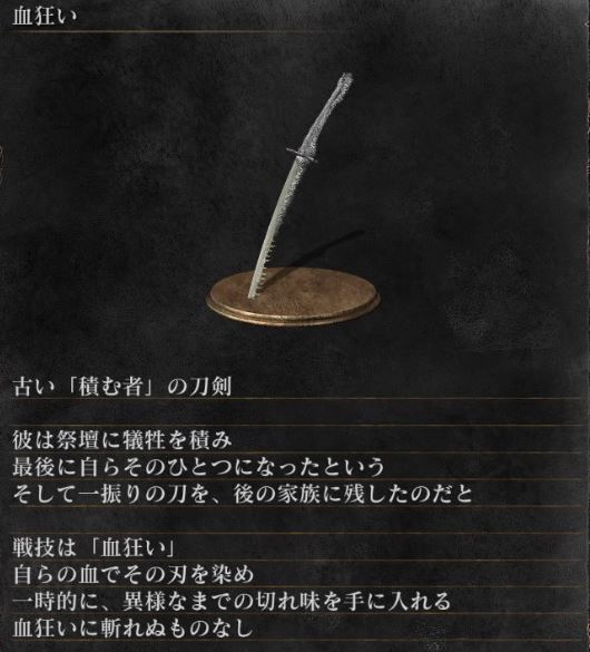 【DARK SOULS III】血狂い フレーバーテキスト