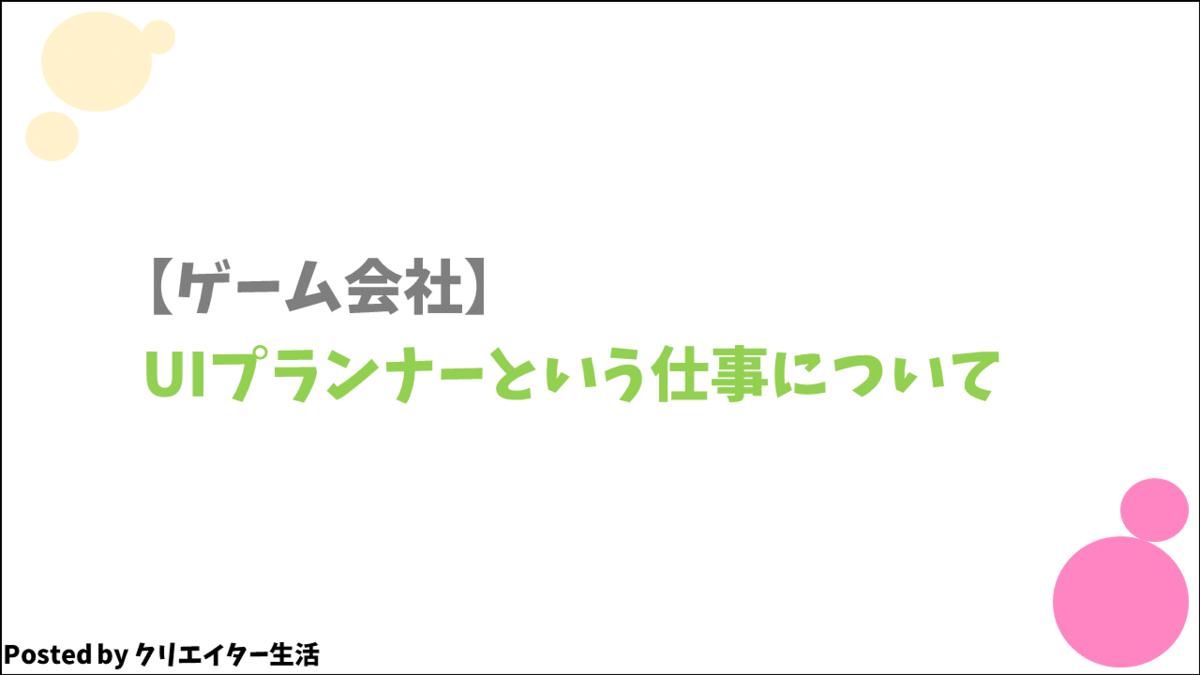 【ゲーム会社】UIプランナーという仕事について