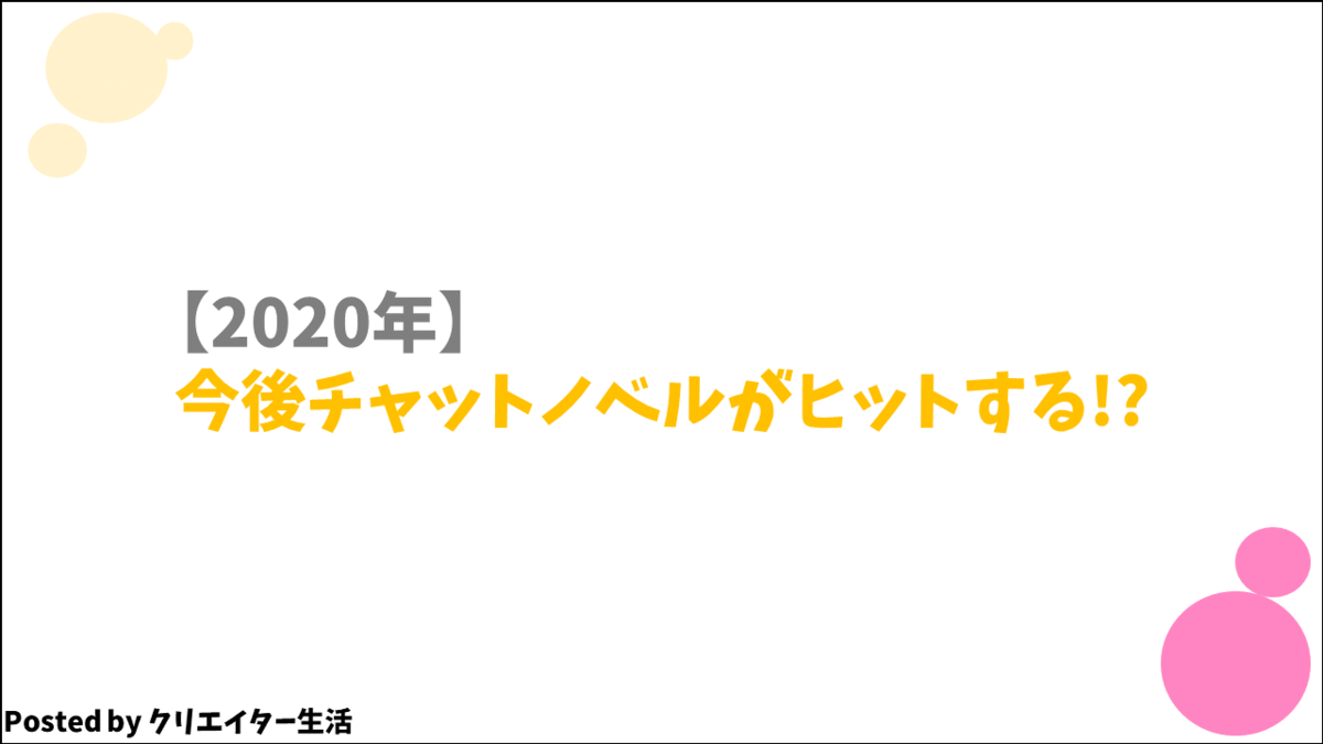 【2020年】今後チャットノベルがヒットする!?