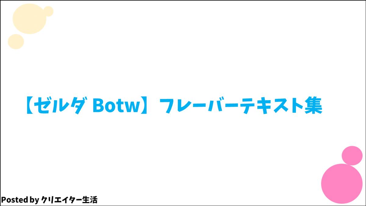 【ゼルダ Botw】フレーバーテキスト集