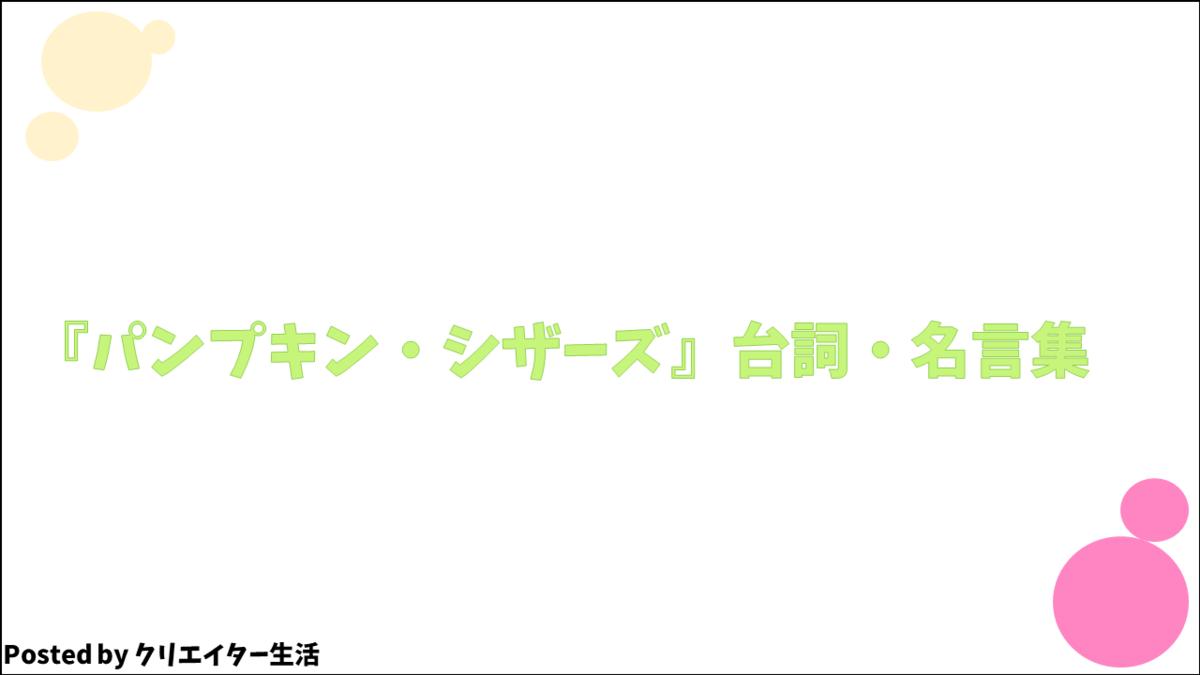 『パンプキン・シザーズ』台詞・名言集