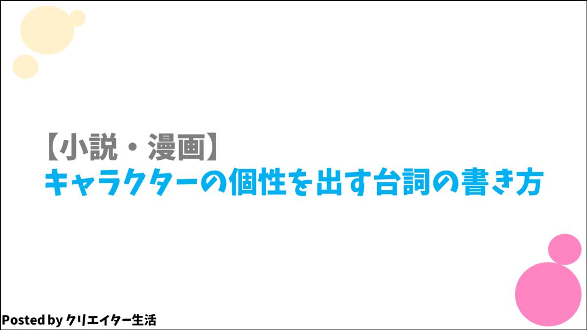 【小説・漫画】キャラクターの個性を出す台詞の書き方