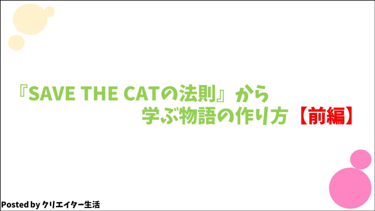 『SAVE THE CATの法則 本当に売れる脚本術』から学ぶ物語の作り方【前編】