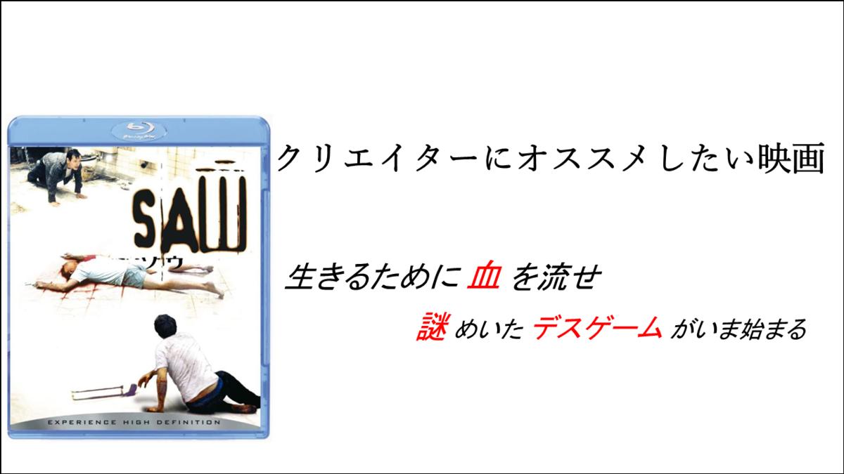 クリエイターにオススメしたい映画【SAW(ソウ)】
