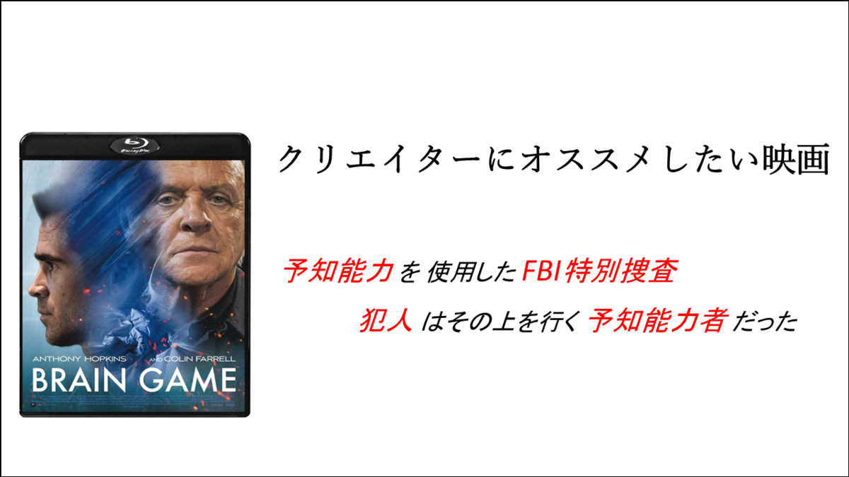 クリエイターにオススメしたい映画【ブレイン・ゲーム】
