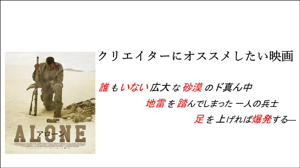 クリエイターにオススメしたい映画【ALONE/アローン】