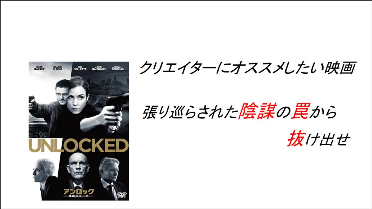 クリエイターにオススメしたい映画【アンロック/陰謀のコード】