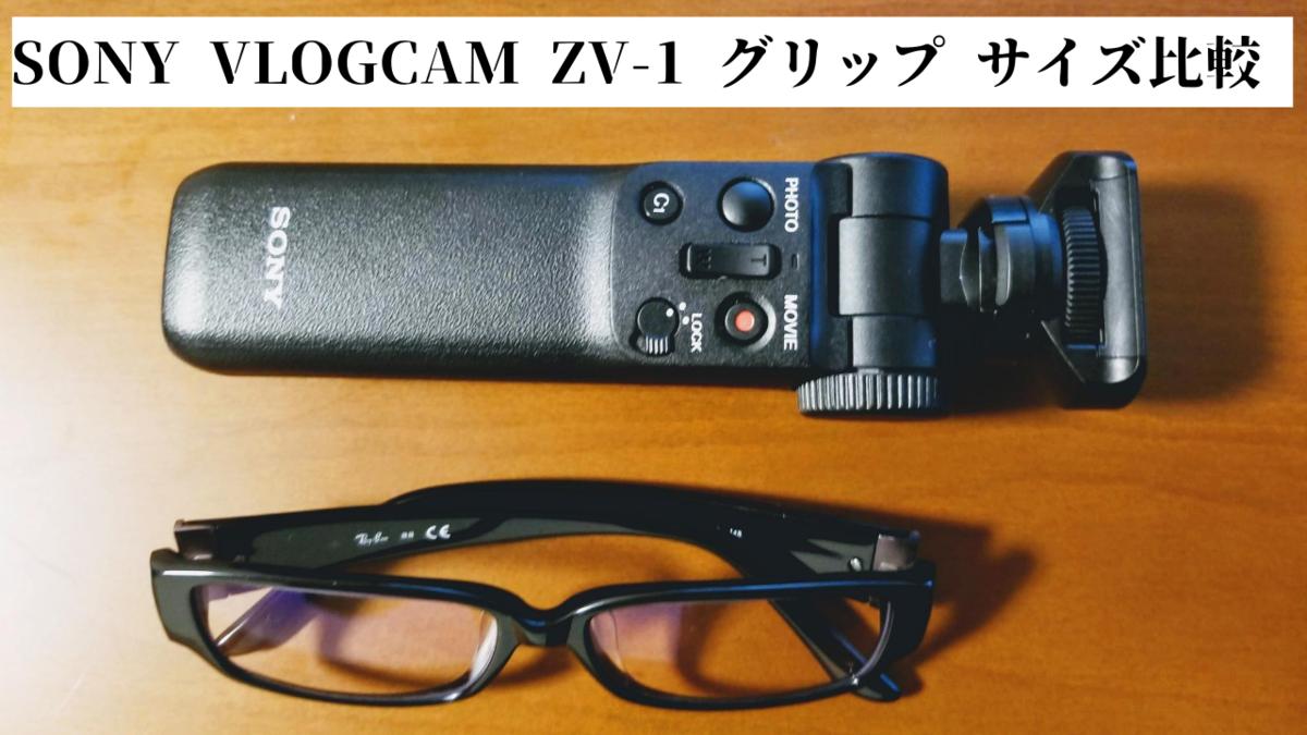 SONY VLOGCAM ZV-1 グリップ サイズ比較
