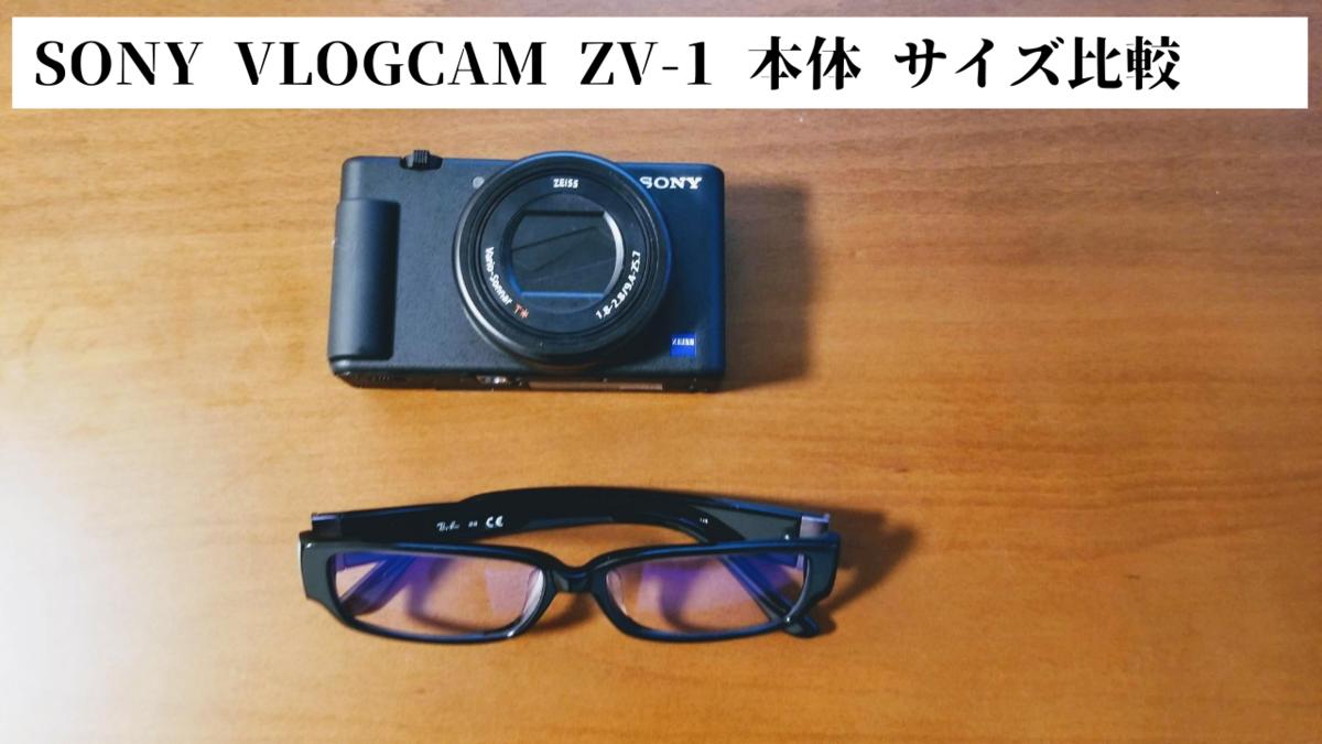 SONY VLOGCAM ZV-1 本体 サイズ比較