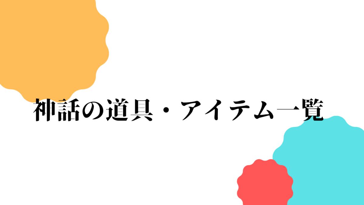 """神話・伝説に登場する""""道具(アイテム)""""まとめ"""