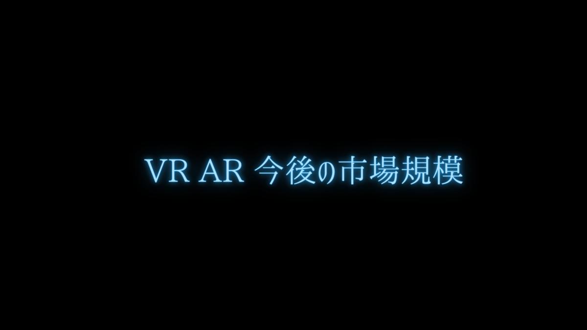 【2020年最新版】AR/VRの市場規模~今後のクリエイターの未来~